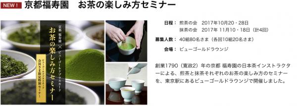「お茶の楽しみ方セミナー」