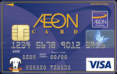 ▲イオンカード(WAON一体型)