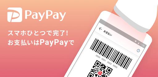 Google Playより、PayPayのバーコード決済利用イメージ