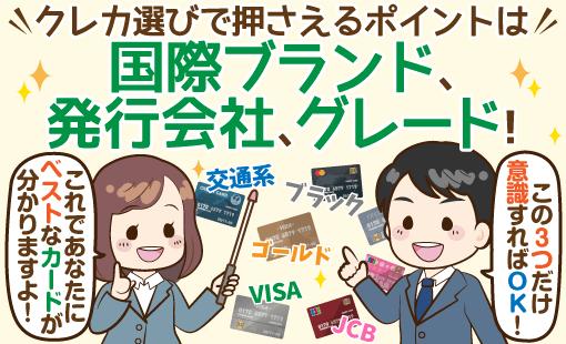 ぴったりなクレジットカードの種類はたった3つのポイントで見つかる!