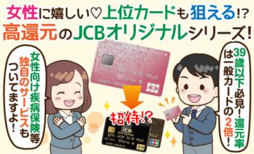 【JCBカード W Plus L】メリットは高還元+将来性!他カードとの比較も