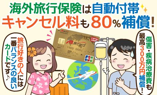 JTB旅カード JCBゴールドは高還元率1.5%!しかも海外旅行に強い!