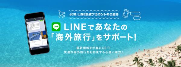LINE公式アカウントで手軽に情報をゲット!