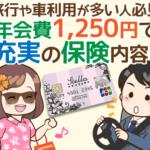 【ライフカードStella】他社カードと比べた長所・短所:年会費分の価値はある?