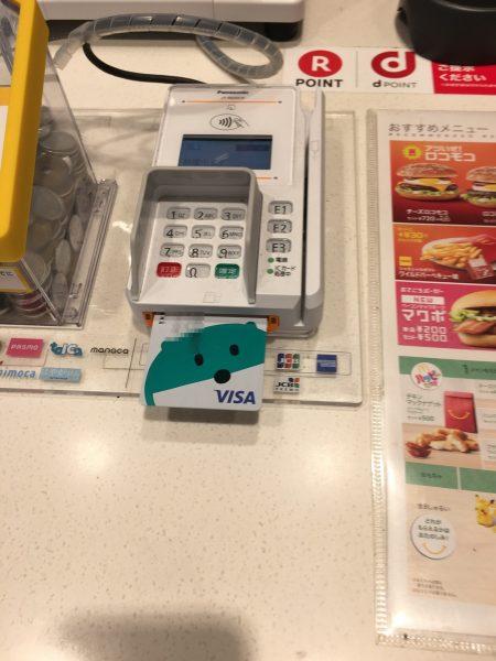 実際のクレジットカード(VISAデビット)での支払い風景