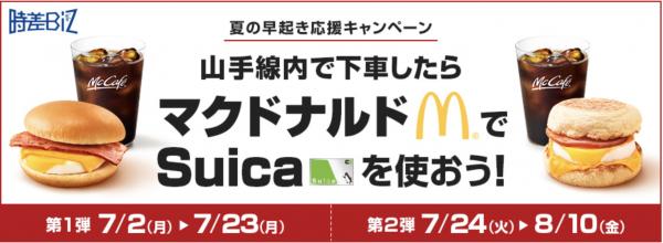 朝マックキャンペーン