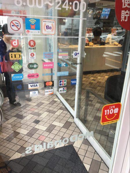 マクドナルドの外扉に印刷されている非接触対応マーク