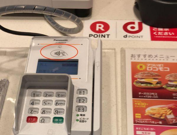 実際のマクドナルドの支払い端末の非接触対応マーク
