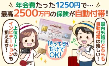 【三井住友VISAアミティエカード】コスパは微妙?他カードと比べたメリットとは