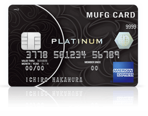 MUFGカード・アメリカン・エキスプレス・カード
