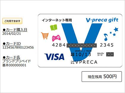 インターネット上での「Vプリカ」発行画面