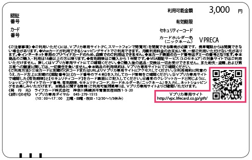 Vプリカギフトカード裏側のQRコード