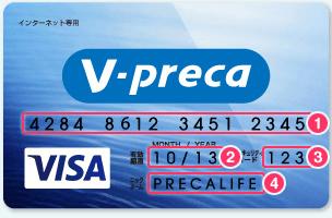 「Myページ」で表示される「Vプリカ」カード