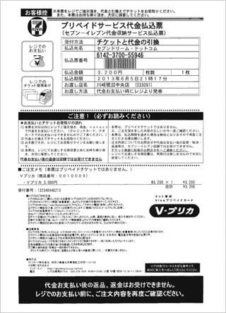 マルチコピー機から発行されるプリペイドサービス代金払込票
