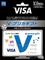 「Vプリカ」ギフトカード