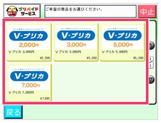 購入希望額の選択画面