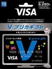 「Vプリカ」ギフトカード5,000円チャージ分