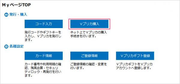 「Myページ」より「Vプリカ購入」を選択