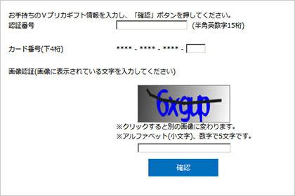 「認証番号」「カード番号下4ケタ」入力画面