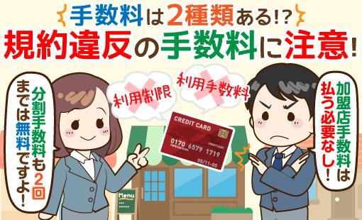 クレジットカード手数料は分割手数料だけ払おう!他は払う必要なし!
