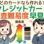 発行元・グレード別!クレジットカードの難易度目安と審査に関するよくある質問
