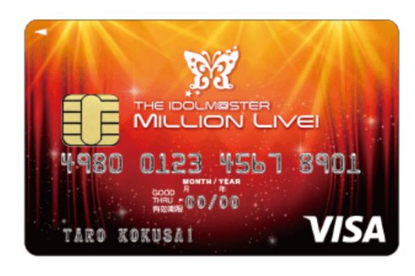 MILLION LIVE!デザインVISAカード