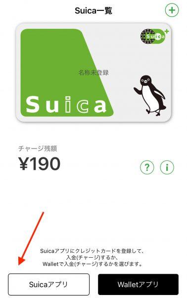 モバイルSuicaアプリを利用してチャージ