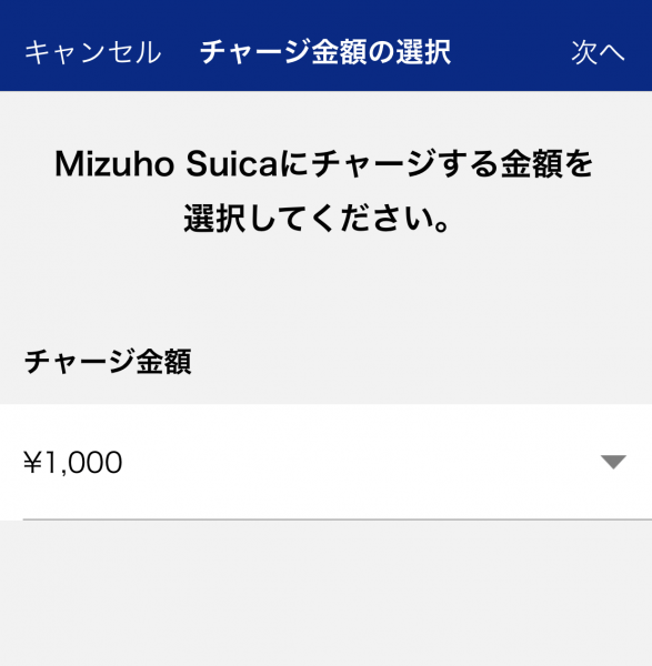 Mizuho Suicaのチャージ画面