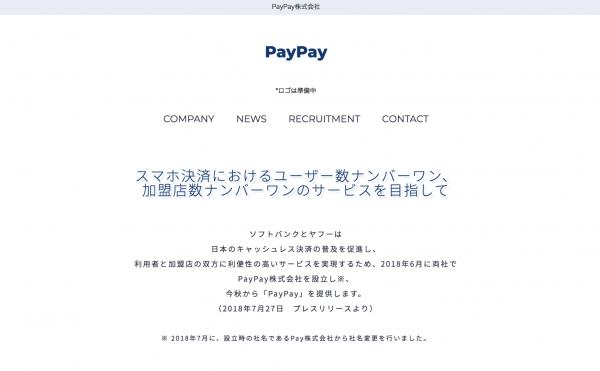 PayPay株式会社公式HP
