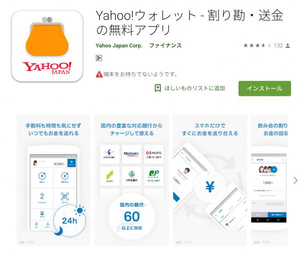 Yahooウォレットアプリ-Google Play