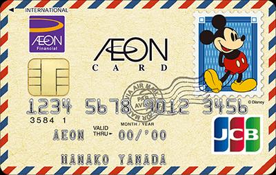 イオンカード(waon一体型) ミッキーマウス デザイン