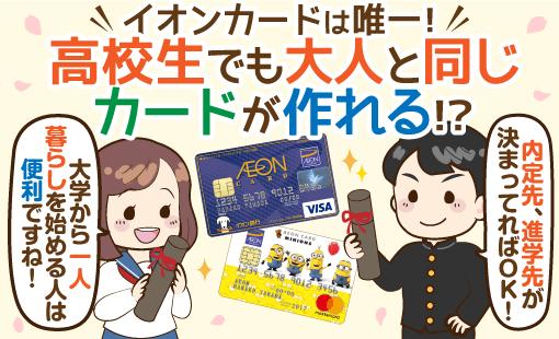 【イオンカード】進路が決まれば高校生でもクレジットカードを作れる【1月から】