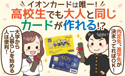 【イオンカード】系なら進路が決まれば高校生でもクレジットカードを作れる【1月から】