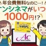 イオンカード(ミニオンズ)ならイオンシネマでいつでも1000円!3つのメリットとその詳細【イオンクレジットに直撃】