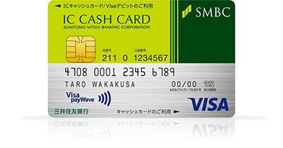 「VISA」搭載の三井住友銀行デビットカード