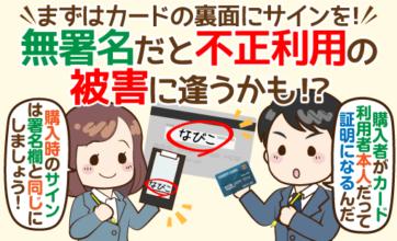 クレジットカード裏面&店頭でのサインの書き方:適当な署名で困るのはどんなとき?