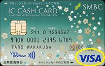 三井住友銀行デビットカード(VISA)