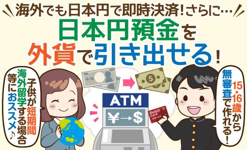 【デビットカードの海外利用】その利点・欠点と各銀行デビットの比較