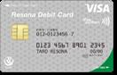 りそなデビットカード1