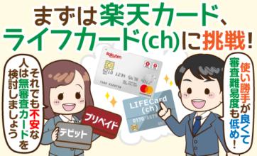 【ブラック対応有】審査に通りやすいクレジットカード4選!無審査カードも