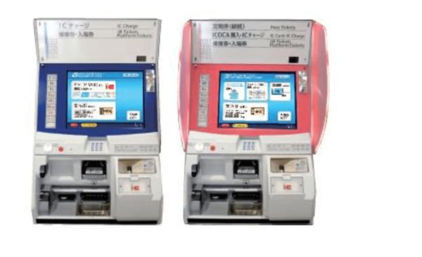 ICOCAエリア内の券売機イメージ図