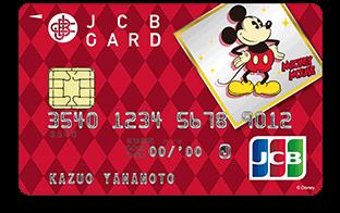 JCB一般カードミッキー