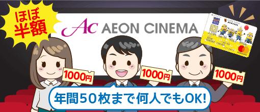 イオン カード ミニオンズ 映画