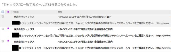 ジャックスメール画面