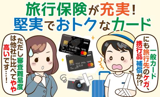 【JACCSカード徹底比較】迷ったら高還元カードを選べ!会員が伝える利点と欠点