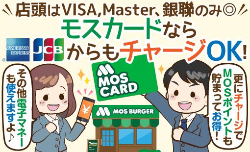 モスバーガーで使えるクレジットカードは3ブランド?JCBで払う裏技アリ!
