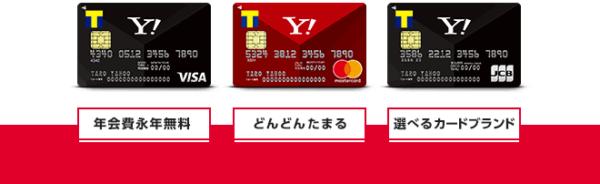 YJ Card「ヤフーカード」要トリミング