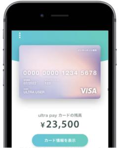 「Ultra Pay」でじなカード(バーチャルカード)利用イメージ