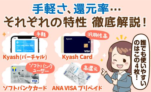 【Visaプリペイド】16種類のカード比較&特に優秀な4カードの選び方