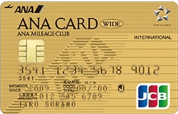 ANAワイドゴールドカード(JCB)